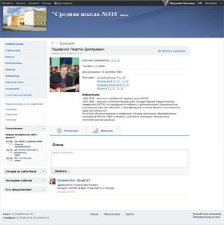 Персональная страница учителя