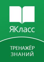 http://www.yaklass.by/?utm_source=schools-by&utm_medium=banner&utm_term=anon&utm_campaign=schools-by-vesna2016