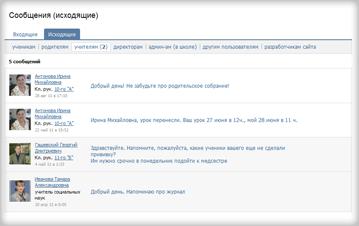 Скриншот страницы сообщений