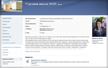 Скриншот страницы сайта школы